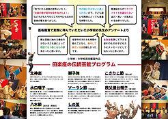 2019小学校うら完パケ.jpg