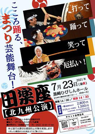 2021.07.23北九州オモテ.jpg