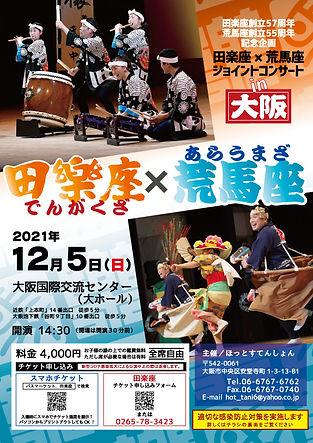 大阪ジョイコン21オモテ.jpg