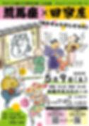 2020荒田チラシ表完パケ.jpg