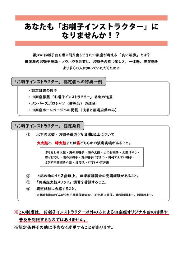 お囃子インストラクター.jpg
