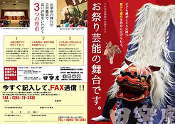 2019小学校おもて完パケ.jpg