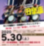 田楽座オンラインシアター.jpg