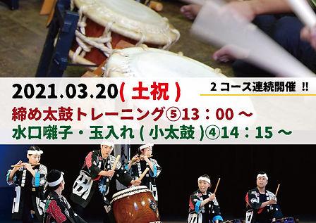 3.20オンライン締め・水口.jpg