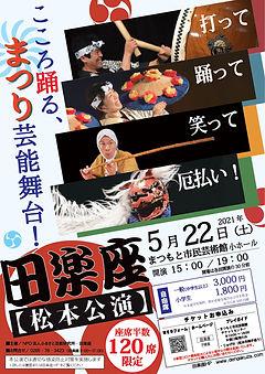 2021松本オモテ_compressed_page-0001.jpg
