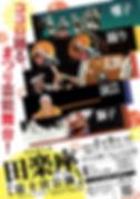 2020富士宮表完パケ.jpg