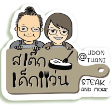 Steak Dek Wan, Udon Thani Restaurants, Udon Thani Resource Guide, udonmap, udonguide, udonthanimap, udonthaniguide, udonmapclassifieds, udona2z, udonthaniclassifieds, udonthani, udonforum, udonthaniforum, udoninfo, expatinfoudonthani, #udona2z