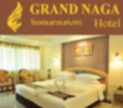 grand naga hotel, udon thani accommodations, Udon thani resource guide, udonmap, udonguide, udonthanimap, udonthaniguide, udonmapclassifieds, udona2z, udonthaniclassifieds, udonthani, udonforum, udonthaniforum, udoninfo, expatinfoudonthani, #udona2z