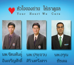 naga heart clinic, udon thani hospitals, Udon thani resource guide, udonmap, udonguide, udonthanimap, udonthaniguide, udonmapclassifieds, udona2z, udonthaniclassifieds, udonthani, udonforum, udonthaniforum, udoninfo, expatinfoudonthani, #udona2z