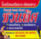 Udon Thani Resource Guide, Beauty School, Chuanpis Beauty School, #udonma