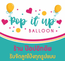 Udon Than Resource Guide, Party Planning, Pop It Up Balloons