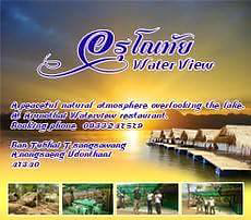 Arunothai water view restaurant, udon thani restaurants, udon thani resource guide, udonmap, udonguide, udonthanimap, udonthaniguide, udonmapclassifieds, udona2z, udonthaniclassifieds, udonthani, udoninfo, udon thani info, udon thani information, udonforum, udonthaniforum, udoninfo, leeyaresort, leeyaresortudon, expatinfoudonthani