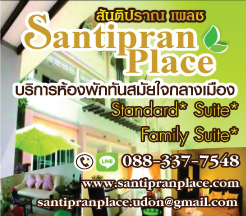Udon Thani Business Index, Udon Thani Accommodations, Udon Thani Serviced Apartments, Santipran Place, udonmap, udonguide, udonthanimap, udonthaniguide, udonmapclassifieds, udona2z, udonthaniclassifieds, udonthani, udonforum, udoninfo, expatinfoudonthani