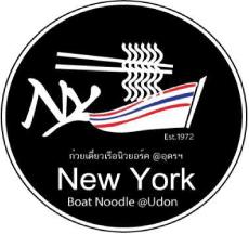 Udon Thani Resorce Guide, Noodles, Tha Restaurants, New York Noodles, #udonmap, #udonthani