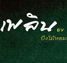 Udon Than Business Guide, Thai Restaurants, Ploen By Bueng Mai Hom