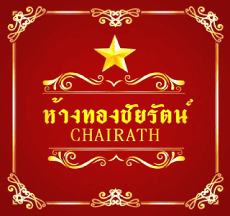 chairath gold shop, udon than gold shops, Udon thani resource guide, udonmap, udonguide, udonthanimap, udonthaniguide, udonmapclassifieds, udona2z, udonthaniclassifieds, udonthani, udonforum, udonthaniforum, udoninfo, expatinfoudonthani, #udona2z