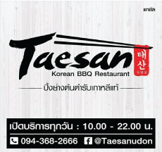 Taesan Korean BBQ, Udon Thani Restaurants, Udon Thani Resource Guide, udonmap, udonguide, udonthanimap, udonthaniguide, udonmapclassifieds, udona2z, udonthaniclassifieds, udonthani, udonforum, udonthaniforum, udoninfo, expatinfoudonthani, #udona2z