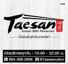 Taesan Korean BBQ, Udon Thani Restaurants, Udon Thani Resource Guide, udonmap, udonguide, udonthanimap, udonthaniguide, udonmapclassifieds, udona2z, udonthaniclassifieds, udonthani, udonforum, udonthaniforum, udoninfo, expatinfoudonthani, #udona2z