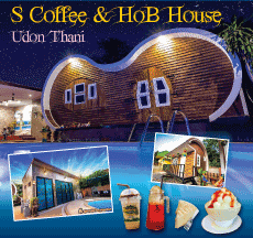 S Coffee & Hob House, Udon Thani Cafes, Udon Thani Guest House, Udon Thani Resource Guide, udonmap, udonguide, udonthanimap, udonthaniguide, udonmapclassifieds, udona2z, udonthaniclassifieds, udonthani, udonforum, udonthaniforum, udoninfo, expatinfoudonthani, leeyaresort, #udona2z, #leeyaresort