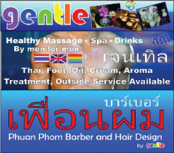 Gentle Massage Udon Thani Resource Guide, Massage, #udonmap, #udonthanimap, #udonthaniguide, #udonmapclassifieds, #udonthani