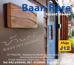 udon thai resource guide, accommodations, guest houses, baan rare guesthouse, #udonmap #udonguide #udonthanimap #udonthaniguide #udonmapclassifieds #udona2z #udonthaniclassifieds #udonthani #udonforum #udoninfo #expatinfoudonthani, udona2z, expatinfoudonthani