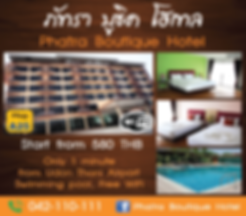 Udon Thani Business Index, Phatra Boutique Hotel, Udon Thani, #udonmap #udonguide #udonthanimap #udonthaniguide #udonmapclassifieds #udona2z #udonthaniclassifieds #udonthani #udonforum #udoninfo #expatinfoudonthani, udona2z, expatinfoudonthani