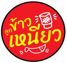 Loukkaoneaw - ลูกข้าวเหนียว Udon Thani.p