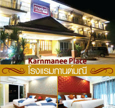 karnmanee place, udon thani accommodations, Udon thani resource guide, udonmap, udonguide, udonthanimap, udonthaniguide, udonmapclassifieds, udona2z, udonthaniclassifieds, udonthani, udonforum, udonthaniforum, udoninfo, expatinfoudonthani, #udona2z