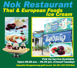 Udon Thani Resource Guide, Western Restaurants, Nok Restaurant, #udonthani, #udonmap, #udonthanimap, #udonguide, #udonthaniguide