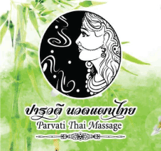 Udon Thani Resource Guide, Pavrati Thai Massage, #udonmap, #udonthanimap, #udonthaniguide, #udonmapclassifieds, #udonthaniclassifieds, #udonthani