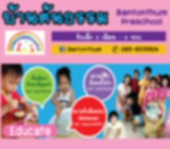 Udon Thani Resource Guide, Schools, Bantonthum Preschool