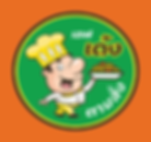 Chef Deng, Thai Restaurant, Udon Thani Resource Guide, udonmap, udonguide, udonthanimap, udonthaniguide, udonmapclassifieds, udona2z, udonthaniclassifieds, udonthani, udonforum, udonthaniforum, udoninfo, expatinfoudonthani, leeyaresort, #udona2z, #leeyaresort