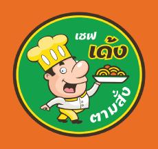 Chef Deng, Thai Restaurant, Udon Thani Resource Guide, udonmap, udonguide, udonthanimap, udonthaniguide, udonmapclassifieds, udona2z, udonthaniclassifieds, udonthani, udonforum, udonthaniforum, udoninfo, expatinfoudonthani, leeyaresort, #udona2z, #leeyaresort