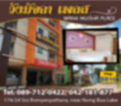 Udon Thani Resource Guide, Accommodations, Wang Mujsha Place, #udonmap #udonguide #udonthanimap #udonthaniguide #udonmapclassifieds #udona2z #udonthaniclassifieds #udonthani #udonforum #udoninfo #expatinfoudonthani, udona2z, expatinfoudonthani