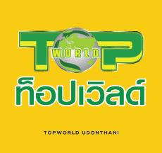 Top World Superstore, Udon Thani Discount Stores, Udon Thani Resource Guide, udonmap, udonguide, udonthanimap, udonthaniguide, udonmapclassifieds, udona2z, udonthaniclassifieds, udonthani, udonforum, udonthaniforum, udoninfo, expatinfoudonthani, #udona2z