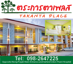 Udon Thani Business Index, Udon Thani Accommodations, Udon Thani Serviced Apartments, Takanta Place, udonmap, udonguide, udonthanimap, udonthaniguide, udonmapclassifieds, udona2z, udonthaniclassifieds, udonthani, udonforum, udoninfo, expatinfoudonthani