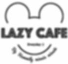 lazy café, udon thani cafés, udon thani coffee shops, dessert restaurants udon thani, udon thani resource guide, udonmap, udonguide, udonthanimap, udonthaniguide, udonmapclassifieds, udona2z, udonthaniclassifieds, udonthani, udon-info, udon thani info, udon thani information, udonforum, udonthaniforum, udoninfo, leeyaresort, leeyaresortudon, expatinfoudonthani, #udona2z, #leeyaresort, udonthaniadvice, #udonthaniadvice