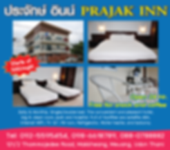 Prajak inn, udon thani accommodations, udon thani resource guide, udon map, udon thani guide, udonthanimap, udonthaniguide, udonmapclassifieds, udona2z, udonthaniclassifieds, udonthani, udonforum, udoninfo, expatinfoudonthani, #udona2z