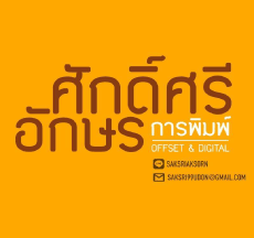 Udon Thani Resorce Guide, Business Index, Office Services, Printing, Saksri Aksorn, #udonmap, #udonthani