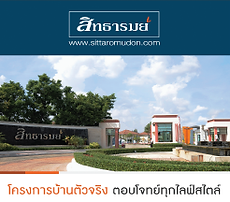 Udon Thani Resource Guide, Housing Developments, Sittarom, #udonmap, #udonguide, #udonthanimap, #udonthaniguide, #udonmapclassifieds, #udonthaniclassifieds, #udonthani