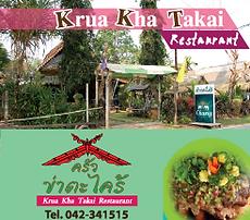 Udon Thani Business Guide, Thai Restaurants, Krua Kha Takai