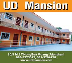 Udon Thani Business Index, Udon Thani Accommodations, Udon Thani Serviced Apartments, UD Mansion, udonmap, udonguide, udonthanimap, udonthaniguide, udonmapclassifieds, udona2z, udonthaniclassifieds, udonthani, udonforum, udoninfo, expatinfoudonthani