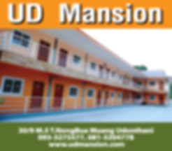 Udon Thani Business Index, Udon Thani Accommodations,UD Mansion, #udonmap #udonguide #udonthanimap #udonthaniguide #udonmapclassifieds #udona2z #udonthaniclassifieds #udonthani #udonforum #udoninfo #expatinfoudonthani, udona2z, expatinfoudonthani