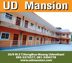 Udon Thani Business Index, Udon Thani Accommodations,UD Mansion, #udonmap #udonguide #udonthanimap #udonthaniguide #udonmapclassifieds #udona2z #udonthaniclassifieds #udonthani #udonforum #udoninfo #expatinfoudonthani, udona2z, expatinfoudonthani
