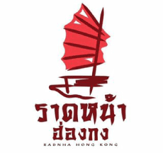 Udon Thani Resource Guide, Hong Kong Noodles, Restaurant, Radnha Hong Kong, #udonmap