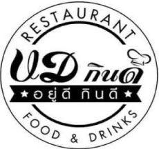 UD-Kindee, Udon Thani Restaurant, Udon Thani Resource Guide, udonmap, udonguide, udonthanimap, udonthaniguide, udonmapclassifieds, udona2z, udonthaniclassifieds, udonthani, udonforum, udonthaniforum, udoninfo, expatinfoudonthani, #udona2z