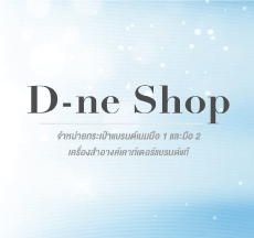 Udon Map Resource Guide, Beauty Products, D-ne Shop, #udonmap