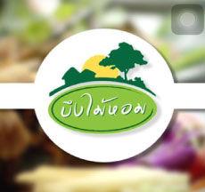 Bueng Mai Hom, udon thani restaurants, udon thani resource guide, udon map, udon thani guide, udonthanimap, udonthaniguide, udonmapclassifieds, udona2z, udonthaniclassifieds, udonthani, udonforum, udoninfo, expatinfoudonthani, #udona2z