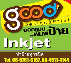 Udon Thani Business Index, Graphic Design, Good Design & Print, #udonmap, #udonthani