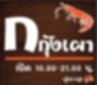 Udon Thani Restaurants, Seafood Restaurants, Gor Goong Pao
